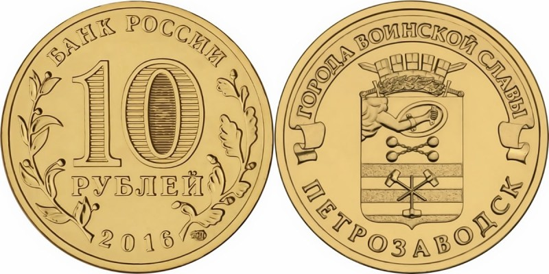 http://livecoins.ru/uploads/posts/2016-07/thumbs/1470034968_10-rubley-petrozavodsk.jpg