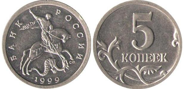 Изображение - Монеты, которые можно продать за большие деньги 1466430308_5-kopeek-1999-spmd
