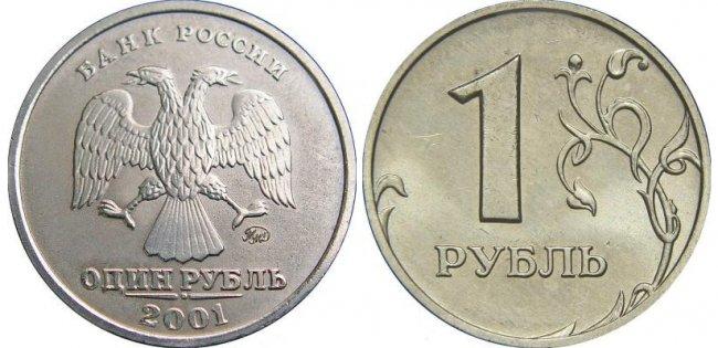 Изображение - Монеты, которые можно продать за большие деньги 1466448228_1-rubl-2001