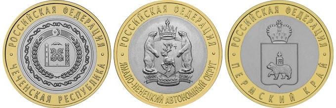 Изображение - Монеты, которые можно продать за большие деньги 1488036321_10-rubley-chap